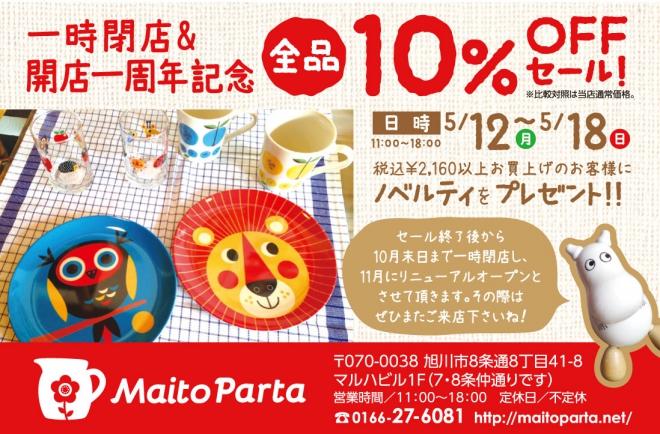 140509マイト2よつ3-(1)